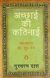 img - for Acchai ki Kathinai book / textbook / text book