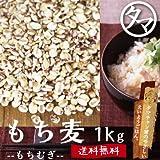自然の都タマチャンショップ もち麦1kg (国産・無添加)