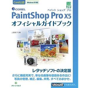 PaintShop Pro X5 オフィシャルガイドブック