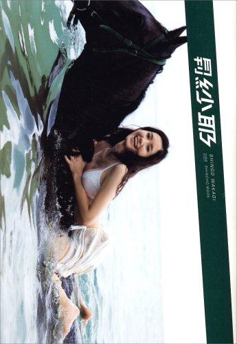 月刊紗耶 (SHINCHO MOOK 98)