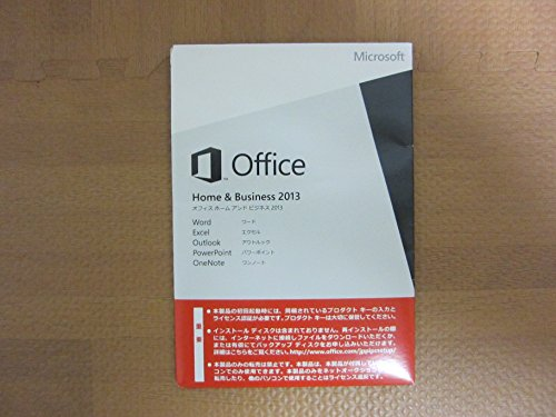 Office Home & Business 2013(PC1台/1ライセンス)