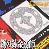 鋼の錬金術師(FULLMETAL ALCHEMIST) デコメタ(デコレーションメタル)シール フラメルの紋章