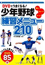 DVDでうまくなる!少年野球練習メニュー210―個人 グループ チーム