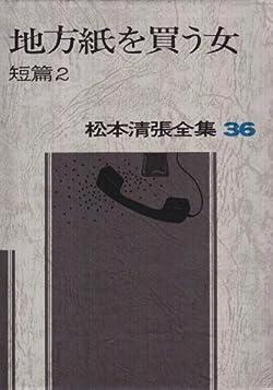 松本清張全集 (36) 地方紙を買う女 短篇2