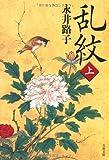 ぼんやりキャラの江姫◆『乱紋』永井 路子