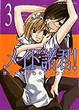 メイド諸君! (3) (ガムコミックスプラス) (ガムコミックスプラス)