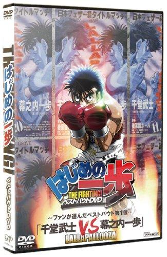 はじめの一歩 ベストバウトDVD ~ファンが選んだベストバウト1位~ 千堂武士 VS 幕之内一歩 (PPV-DVD)