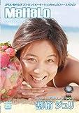 割鞘ジュリ MaHaLo [DVD]