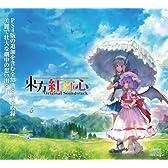 博麗神社 例大祭(第13回)  はちみつれもん 「(PS4追加版)東方紅輝心~Original Soundtrack~.」