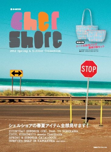 CherShore 2012 Spring & Summer Collection (e-MOOK 宝島社ブランドムック)
