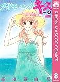 グッドモーニング・キス 8 (りぼんマスコットコミックスDIGITAL)