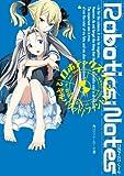 ROBOTICS;NOTES 2 キルバラッド・ファントム: 2 (角川スニーカー文庫)