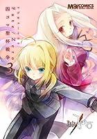 マジキュー4コマ Fate/Zero 四コマ聖杯戦争(3) (マジキューコミックス)