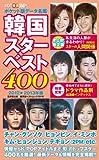 ポケット判 韓国スターベスト400 ~2012-2013年版~ (廣済堂ベストムック191号)