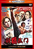 レッド・ドラゴン 新・怒りの鉄拳<日本語吹替収録版>[DVD]