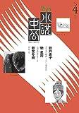 Web小説中公2016年4月号 月刊