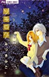 ソラログ 3 (Betsucomiフラワーコミックス)