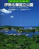 伊勢志摩国立公園 (日本の大自然)