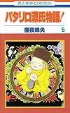 パタリロ源氏物語! 5 (5) (花とゆめCOMICS)