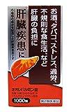【第2類医薬品】ネオレバルミン錠 1000錠