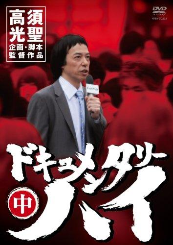 ドキュメンタリーハイ 中 [DVD]