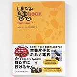 しまなみ島走 BOOK―島遊びの達人がおすすめするサイクリングの解体新書!