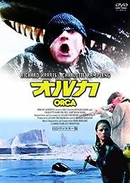 オルカ<HDリマスター版> [DVD]