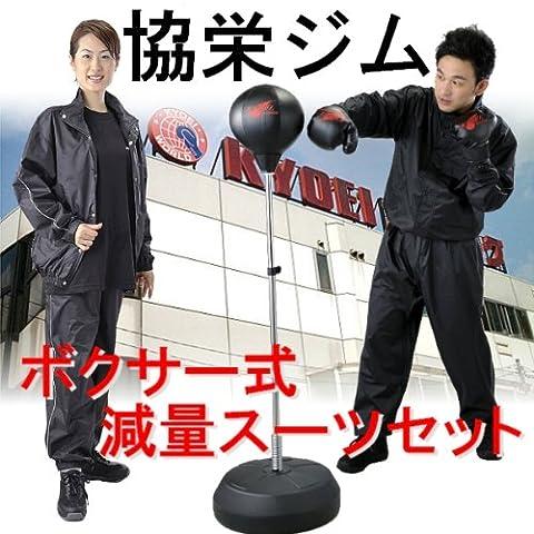 協栄ジムボクサー式減量スーツセット【男女兼用】