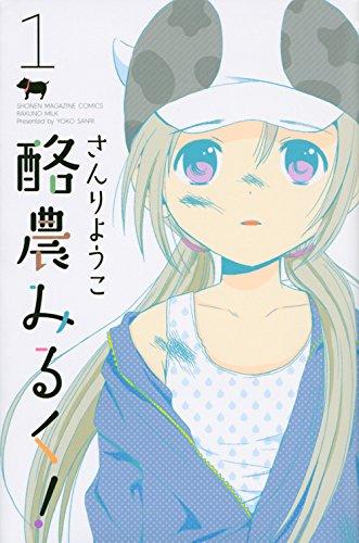 酪農みるく!(1) (講談社コミックス)
