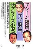 マシーン福田、マゾ麻生、サプライズ小沢—政治家の精神構造を分析する