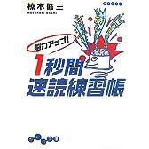 脳力アップ! 1秒間速読練習帳 (だいわ文庫)