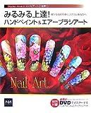 みるみる上達!ハンドペイント&エアーブラシアート—確かな技術を身につけたいあなたへ (Noriko Naitohネイルアートの世界 1)