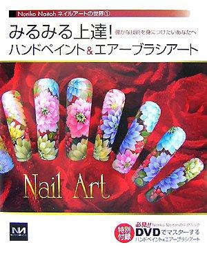 みるみる上達!ハンドペイント&エアーブラシアート―確かな技術を身につけたいあなたへ (Noriko Naitohネイルアートの世界)