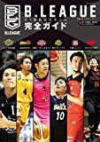 B.LEAGUE B1東地区6チーム完全ガイド 2016-17シーズン