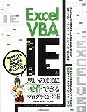 Excel VBA��IE���v���̂܂܂ɑ���ł���v���O���~���O�p Excel 2013/2010/2007/2003�Ή�