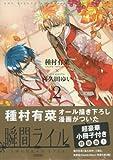 瞬間ライル(2) 特装版: IDコミックス/ZERO-SUMコミックス