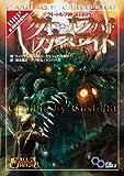 クトゥルフ神話TRPG クトゥルフ・バイ・ガスライト (ログインテーブルトークRPGシリーズ)