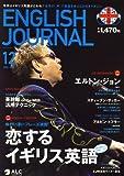 ENGLISH JOURNAL (イングリッシュジャーナル) 2008年 12月号 [雑誌]