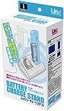 Wiiリモコン専用充電スタンド『チャージスタンド』