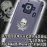 docomo AQUOS Phone ZETA SH-02E用ケース クリア スワロ×ピストルスカル  クリスタル