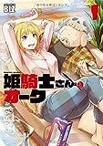 姫騎士さんとオーク1 (ヴァルキリーコミックス)