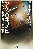 囲碁人ブックス ツケ、ハネ、ノビ 自在に操る4つの法則