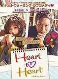 Heart to Heart~ハート・トゥ・ハート~ DVD-BOX2 -