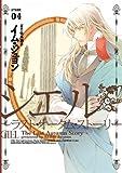 シエル~ラスト・オータム・ストーリー (4) (WINGS COMICS DELUX)