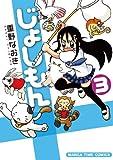 じょしもん(3) (まんがタイムコミックス)