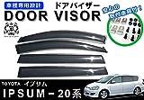 【説明書付】 トヨタ イプサム 21 系 26 系  ドアバイザー サイドバイザー /取付金具付