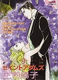 セイントアダムズ 9 (フェアベルコミックスシリーズ)