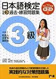 日本語検定公式 3級 過去・練習問題集 平成20年度第2回版