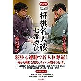 愛蔵版 第72期 将棋名人戦七番勝負