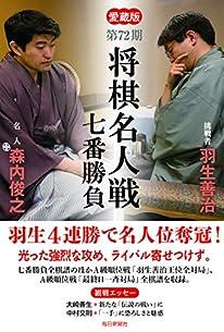 愛蔵版 第72回 将棋名人戦七番勝負
